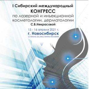I Сибирский международный конгресс по лазерной и инъекционной косметологии, дерматологии С.В. Некрасовой
