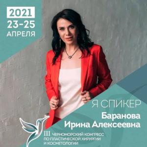 III Черноморский конгресс по пластической хирургии и косметологии 2021